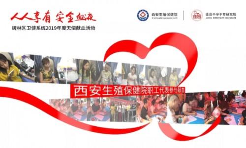 医者仁心·热血传承丨西安生殖保健院参与碑林区卫健系统2019年度献血活动!