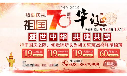 """为庆祝祖国70周年华诞成都中山骨科医院举办""""盛世中华,共建共享""""活动"""